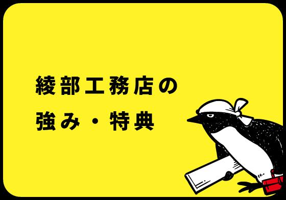 綾部工務店の強み・特典